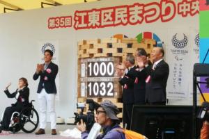 東京オリンピック・パラリンピックカウントダウン表示機