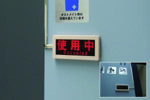 トイレ使用中表示機(人感センサー搭載)