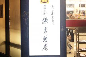 福山駅前導光板サイン