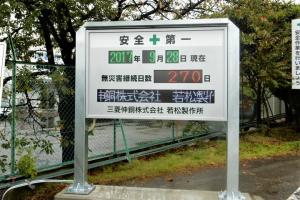 工場内無災害記録表 福島県会津若松市