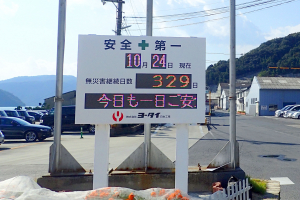 工場内無災害記録表 岡山県備前市