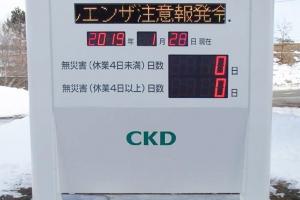 工場内無災害記録表 宮城県黒川郡