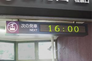 ロープウェイ時刻表 神奈川県箱根町