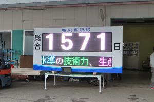 工場内無災害記録表 広島県福山市
