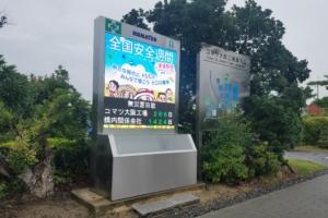 コマツ大阪工場様 LED無災害記録表
