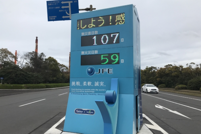 JFEスチール西日本製鉄所(倉敷地区)様 LED無災害記録表