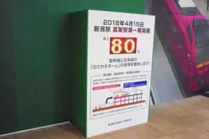 新潟駅 LED電光掲示板(カウントダウン)