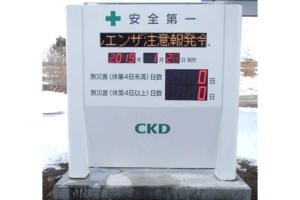 CKD 東北工場様 無災害記録表