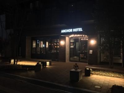 アンカーホテル福山様 看板・サイン