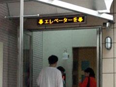 千光寺山ロープウェイ LED電光掲示板