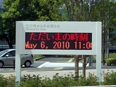 立川市役所 LED電光掲示板