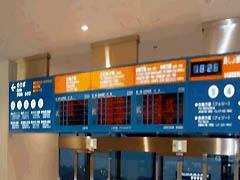 広島港宇品旅客ターミナル LED電光掲示板