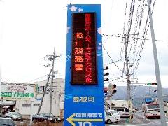 島根町役場 LED電光掲示板(縦型)