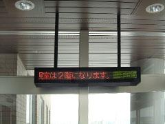 札幌市 下水道河川局 LED電光掲示板