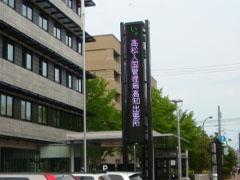 高知法務総合庁舎 LED電光掲示板