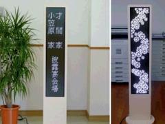 鳥取三洋電機様 LED電光掲示板