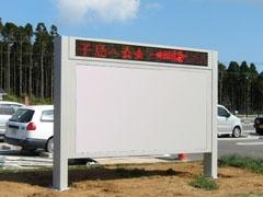 種子島新空港 LED電光掲示板