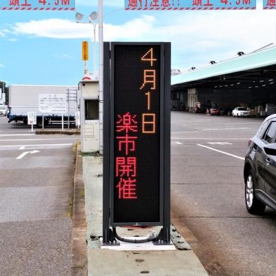 船橋市地方卸売市場様 LED電光掲示板
