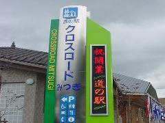 道の駅「クロスロードみつぎ」LED電光掲示板