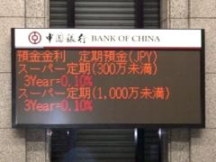 中国銀行様 LED電光掲示板