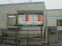 天代産業様 LED電光掲示板