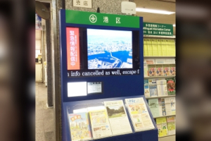 東京都港区様 電子ペーパー搭載災害情報表示システム