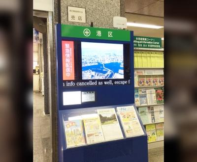 東京都港区様 電子ペーパー