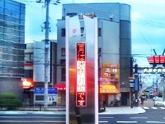貝塚駅前 LED電光掲示板
