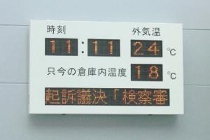 ナカノ様 LED電光掲示板
