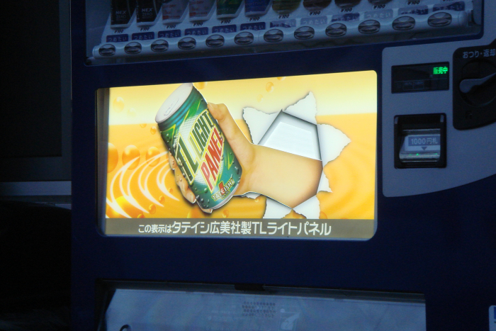 自動販売機 TLライトパネル