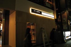 神戸北野坂 L'Harmonie様 TLライトパネル