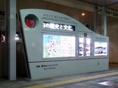 JR福山駅南口 LED電光掲示板