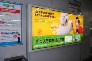JR大阪環状線 鶴橋駅 TLライトパネル