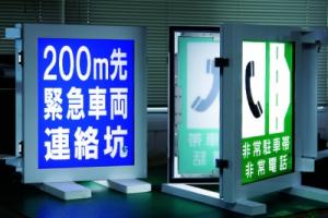 NEXCO中日本様 TLライトパネル