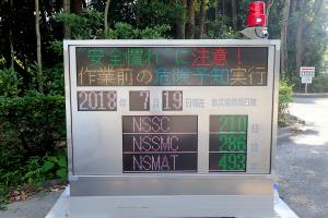 新日鐵住金ステンレス 光工場様 LED電光掲示板