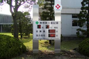 東ソー 南陽事業所様 LED電光掲示板