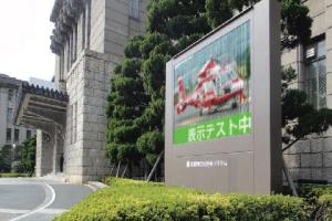 京都市役所 LED電光掲示板