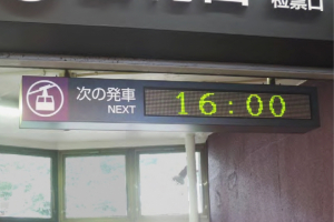 箱根駒ヶ岳ロープウェイ LED電光掲示板 時刻案内板