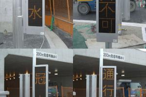 近畿地方整備局 浪速国道事務所 LED電光掲示板