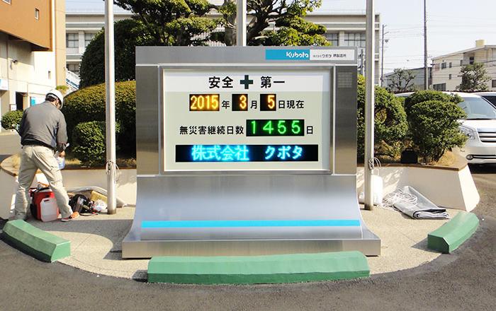 クボタ 堺製造所様 LED無災害記録表