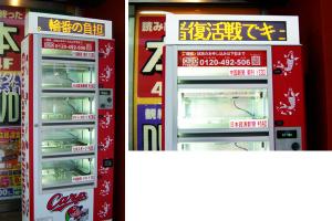 中国新聞販売センター様 LED電光掲示板
