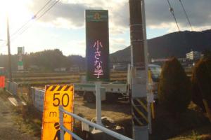 加茂北高等学校様 LED電光掲示板