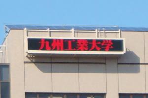 九州工業大学様 LED電光掲示板