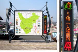 井原市駅前 LED電光掲示板