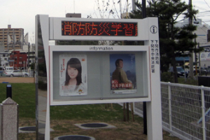 下関市消防防災学習館 火消鯨 LED電光掲示板