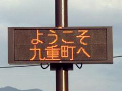 九重町役場 LED電光掲示板