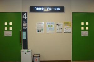 中国中央病院様 LED電光掲示板
