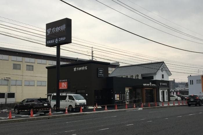 星乃珈琲 倉敷中庄店様 看板・サイン
