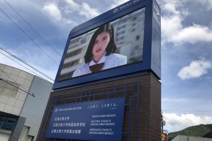 武田学園様 屋外LEDビジョン