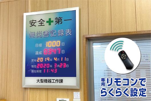 【製品紹介】屋内用 無災害記録